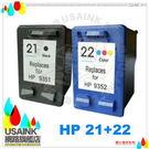 USAINK☆HP C9351A/NO.21+C9352A/NO.22 環保墨水匣 1黑1彩超值組 3920/3940/1410/1402/1400/4355/D1360/D1560/D2360/D2460