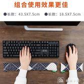 鼠標墊護腕手腕墊護腕托鍵盤拖鼠標手枕電腦護腕掌托機械鍵盤手托 娜娜小屋