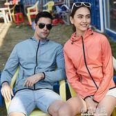 防曬衣男女超薄透氣防曬服潮防紫外線夏季外套皮膚衣2019新款百搭 小艾時尚