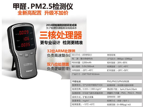 PM2.5細懸浮微粒檢測儀☆三合一多功能空氣檢測儀☆檢測甲醛/PM2.5/TVOC