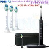 【贈HX9023 清除牙菌斑三入刷頭共3+2=5個】飛利浦 HX9392 / HX-9392 PHILIPS 鑽石音波震動電動牙刷