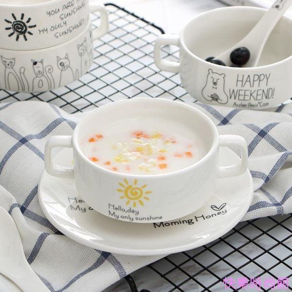 創意卡通雙耳碗陶瓷燉盅羅宋湯碗甜品雙皮奶碗烘培碗