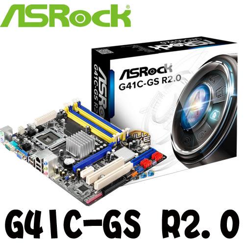 華擎 G41C-GS R2.0 主機板 775腳位