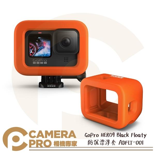 ◎相機專家◎ GoPro HERO9 Black Floaty 防沉漂浮套 ADFLT-001 漂浮框 浮力框 公司貨