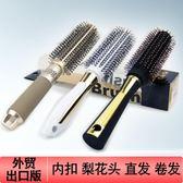 推薦韓國卷發梳子內扣滾梳家用圓筒梳子梨花頭排骨梳氣囊梳直發防靜電(滿1000折120元)