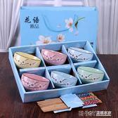 陶瓷碗筷套裝米飯碗吃飯碗禮盒個性可愛結婚回禮餐具家用情侶碗筷igo 溫暖享家
