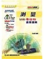 二手書博民逛書店 《測量(丙級)學術科通關寶典2004年版》 R2Y ISBN:986129113X│張淑芬