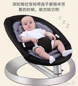 搖搖椅 嬰兒搖搖椅躺椅安撫椅寶寶搖籃非電動多功能睡籃兒童哄睡哄娃神器 艾莎嚴選YYJ