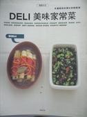 【書寶二手書T9/餐飲_ZCS】Deli美味家常菜