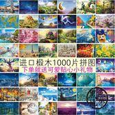 拼圖1000片成人木質E0級椴木頭風景動漫兒童益智玩具趣味星空 ~黑色地帶