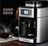 Petrus/柏翠 PE3200咖啡機家用全自動一體機磨豆現磨美式咖啡機igo 3c優購