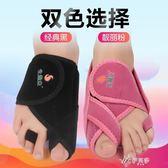 腳指頭矯正器生命立M180大腳拇指外翻矯正器女士拇外翻大腳骨腳趾頭分趾器夜用伊芙莎