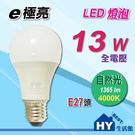 【E極亮LED照明】全電壓 LED燈泡13W【廣角型LED球泡 13W 全電壓 E27頭 白光 自然光 黃光】