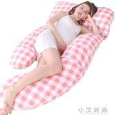 孕婦枕頭護腰側睡枕多功能抱枕睡覺側臥枕孕u型托腹靠枕 小艾時尚.NMS