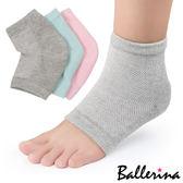 Ballerina-網眼棉質保護腳跟矽膠襪套(1對入)