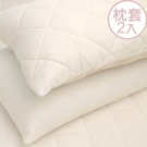 床之戀 台灣製枕頭保潔墊/枕頭套-2入