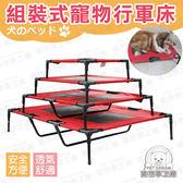 L號整套床組 床架+床面 寵物行軍床 寵物床 飛行床 透氣床 行軍床 透氣網 寵物睡窩 架高床 狗床