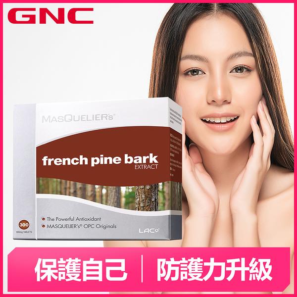 【GNC 健安喜】防護升級 LAC松樹皮菁華品錠300錠(前花青素/OCP)