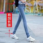 春秋2020加長版超長春季新款高個子牛仔女褲175顯瘦彈力淺色褲子【小艾新品】