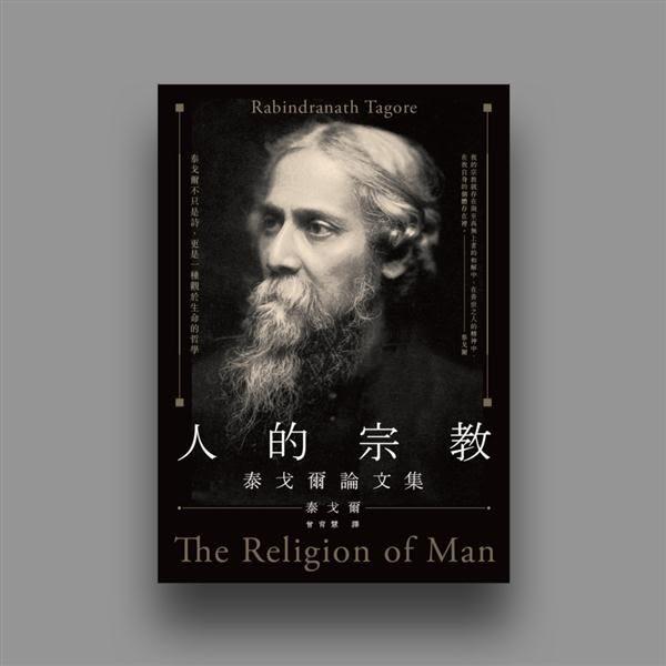 人的宗教:泰戈爾論文集