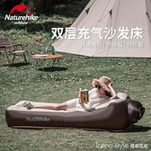戶外便攜式懶人充氣沙發氣墊床露營躺椅空氣床墊 全館新品85折