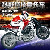 遙控玩具 環奇2.4G遙控摩托車 兒童玩具車成人小孩高速遙控特技車 迷你賽車