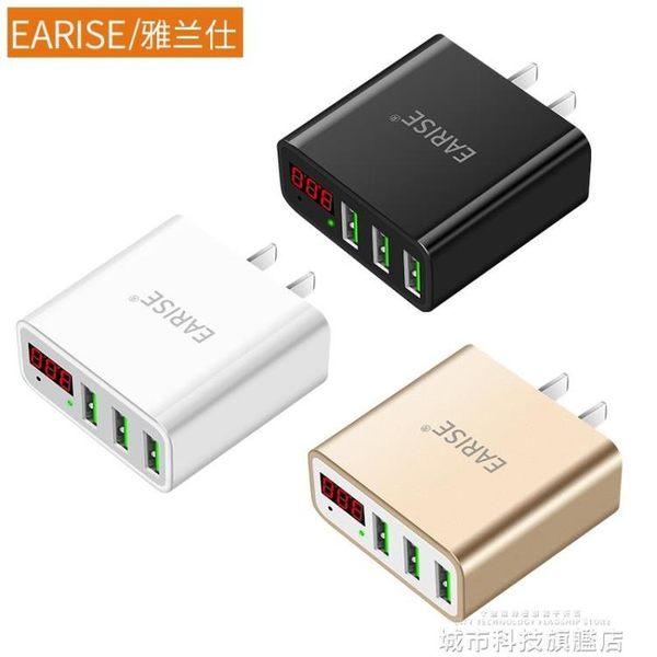 多孔充電器 多口USB充電器一拖三數據線套裝原裝蘋果6安卓小米華為手機萬能通用 城市科技