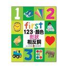 First123 顏色 形狀 相反詞 (...