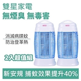 雙星 TS-158 15W電子捕蚊燈 (2入組)