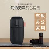香薰機 USB車載香薰機家用小型加濕器靜音嬰兒迷你辦公室桌面噴霧機YYJ