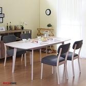 【RICHOME】安麗絲餐桌椅組(一桌四椅)白橡木色