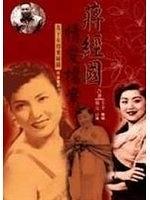 二手書博民逛書店《蔣經國情愛檔案:蔣經國及子女愛情祕錄》 R2Y ISBN:9570463708