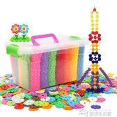 雪花片大號兒童積木塑料1000片裝益智力女孩男孩寶寶拼插拼裝玩具  igo梦想生活家