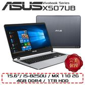 ASUS 華碩 X507UB-0331B8250U 送無線滑鼠