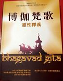 (二手書)博伽梵歌靈性釋義
