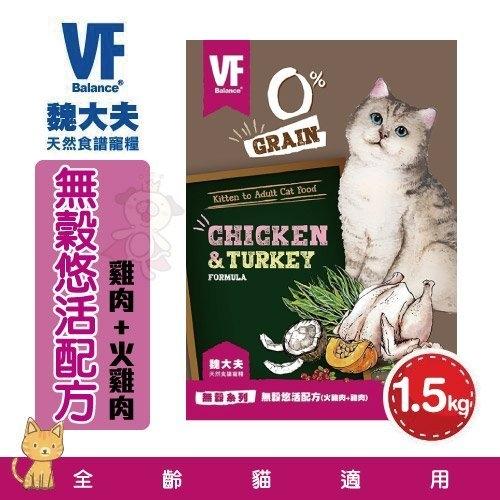 『寵喵樂旗艦店』魏大夫VF《無穀悠活配方(雞肉+火雞肉)》貓糧/貓飼料1.5kg