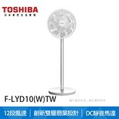 【TOSHIBA 東芝】12吋DC直流遙控風扇 F-LYD10(W)TW