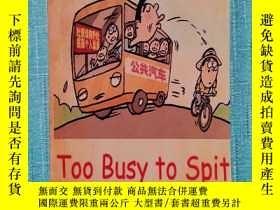 二手書博民逛書店too罕見busy to spit(英文原版)Y204025