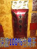 茉莉香片150克 全祥茶莊  CA04  04超極級