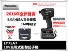 【台北益昌】全新發表 國際牌 Panasonic EY75A7 18V 5.0AH 衝擊起子機 非 bosch makita