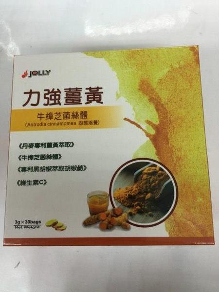 力強 薑黃 3g*30包(盒)/6盒~含牛樟芝菌絲體