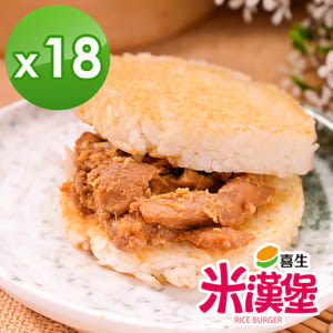 【喜生】濃郁香Q米漢堡6盒共18入(三杯雞/牛蒡雞/日式牛丼/沙茶牛肉三杯雞