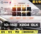 【短毛】10-15年 X204 GLK系列 避光墊 / 台灣製、工廠直營 / x204避光墊 x204 避光墊 x204 短毛 儀表墊