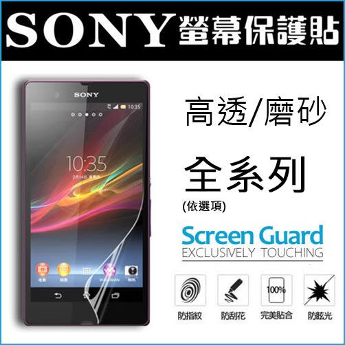 索尼 SONY SP/V/T2/TX/XL/ZL/ZR 單面特價 高透高清磨砂霧面 手機螢幕 保護貼 貼膜