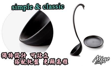 天鵝造型湯杓《2色任選》