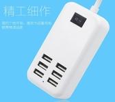 多口usb手機快速充電器 安卓蘋果通用智能插座旅行多孔快充頭插排