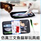 [寵樂子]《貓玩具系列》仿真魚貓草玩具兩...