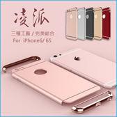 凌派手機保護殼 蘋果iPhone 6 電鍍/三合一/拼接組裝/可拆式手機殼/全包PC殼/親膚質感 I6保護套