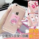蘋果 iPhone7 Plus iPhone6s Plus SE 5S 馬卡龍三件組 手機殼+指環支架+掛繩 防摔 氣墊空壓殼