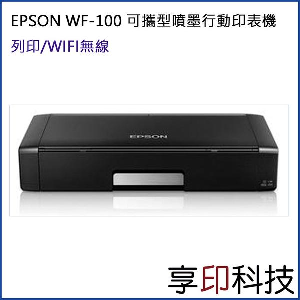 EPSON WorkForce WF-100 可攜型噴墨行動印表機 列印/WIFI無線